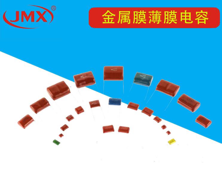 JMX金屬膜CBB21電容